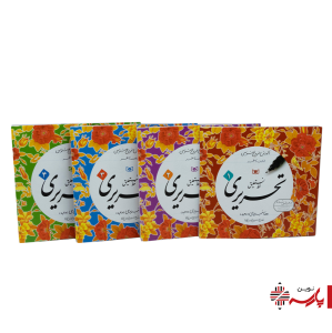 کتاب آموزش خوشنویسی 4 جلدی تبریزی