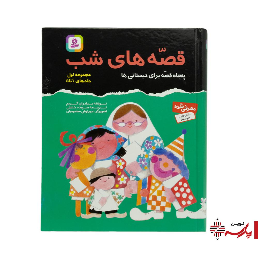 کتاب قصه های شب جلد 1 تا 5