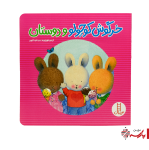 کتاب خرگوش کوچولو و دوستان نردبان
