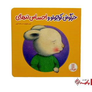 کتاب خرگوش کوچولو و احساس تنهایی نردبان
