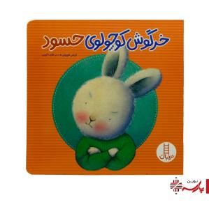 کتاب خرگوش کوچولوی حسود نردبان
