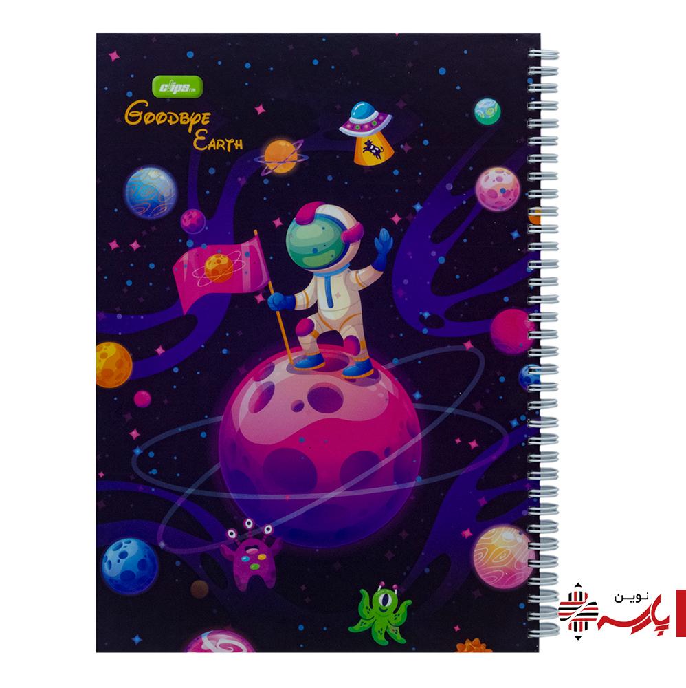 دفتر نقاشی سیمی جلد سلفون رحلی فانتزی 80 برگ کد 0544 کلیپس [طرح:کهکشانی]