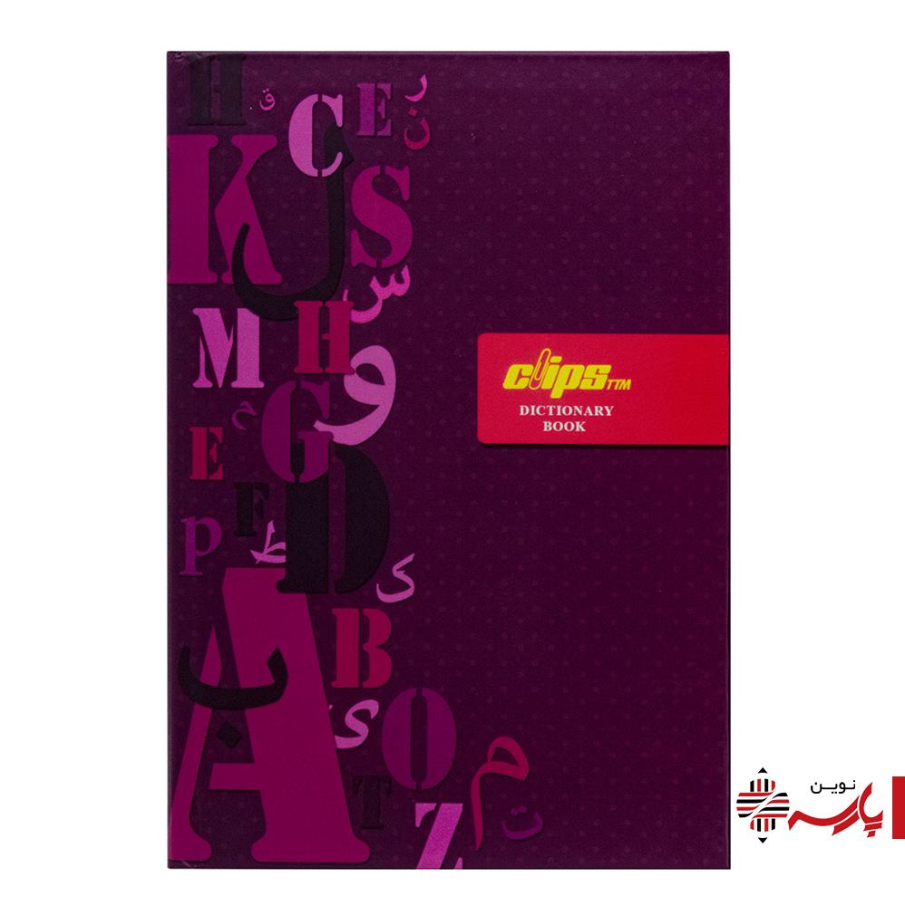 دفترچه لغت معنی کد 0568 کلیپس